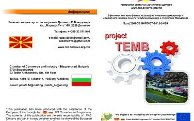 Брошура ТЕМП проект_resize