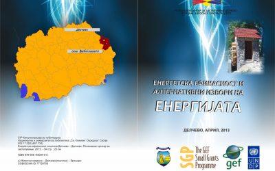 Брошура енергетска ефикасност последно дотерување1_resize