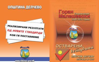 otchet_goran_maleshevski_resize